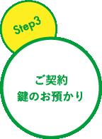 step3 ご契約・鍵のお預かり
