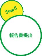 step5 報告書提出