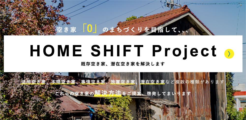HOME SHIFT Project